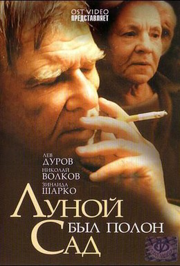 Постер фильма Луной был полон сад (2000)