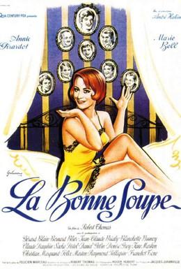 Постер фильма Суп (1964)