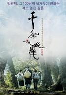 Годы спустя (2007)