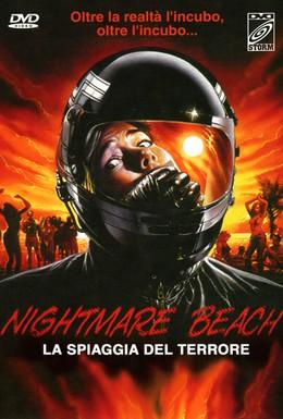 Постер фильма Добро пожаловать на каникулы (1989)