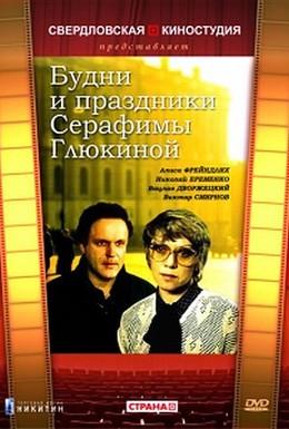 Постер фильма Будни и праздники Серафимы Глюкиной (1988)