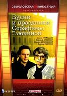 Будни и праздники Серафимы Глюкиной (1988)