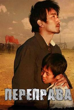 Постер фильма Пересечение (2008)