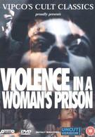 Насилие в женской тюрьме (1982)