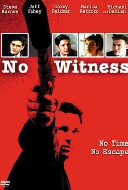 Постер фильма Без свидетелей (2004)