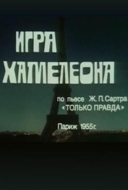 Постер фильма Игра хамелеона (1986)