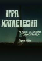 Игра хамелеона (1986)