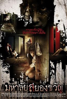 Постер фильма Обитатели университета (2009)