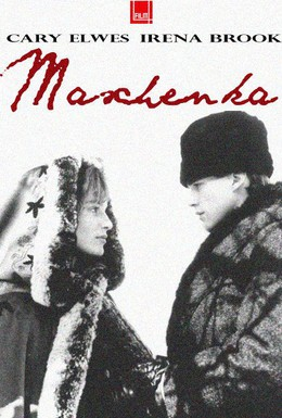 Постер фильма Машенька (1987)