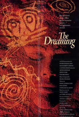 Постер фильма Видение (1988)