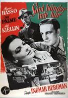 Такого здесь не бывает (1950)