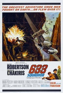 Постер фильма Эскадрилья 633 (1964)
