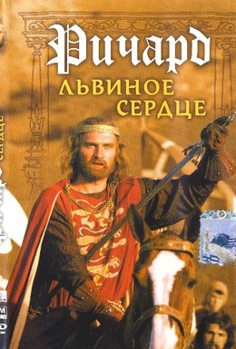Постер фильма Ричард Львиное Сердце (1992)