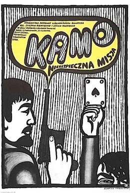 Постер фильма Чрезвычайное поручение (1965)