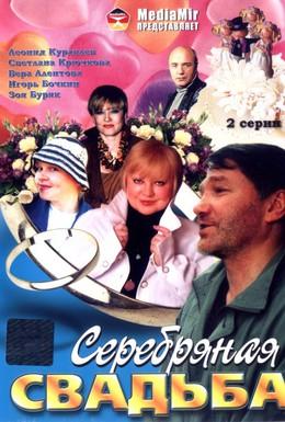 Постер фильма Серебряная свадьба (2001)