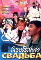 Серебряная свадьба (2001)