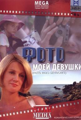 Постер фильма Фото моей девушки (2008)