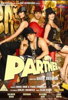 Постер фильма Партнер (2007)
