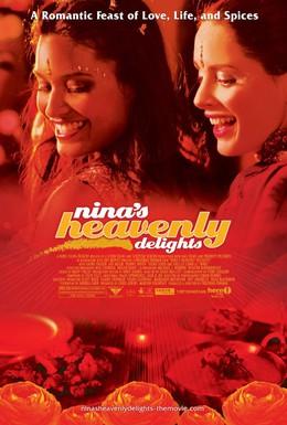 Постер фильма Небесные восхищения Нины (2006)