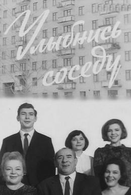 Постер фильма Улыбнись соседу (1968)