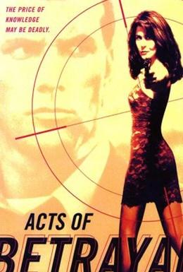 Постер фильма Предательство за предательством (1997)