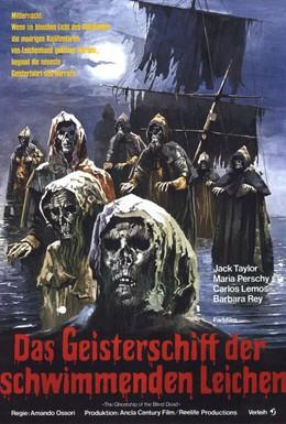 Постер фильма Слепые мертвецы 3: Корабль слепых мертвецов (1974)