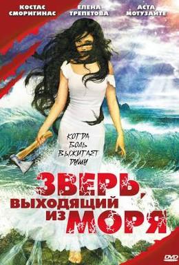 Постер фильма Зверь, выходящий из моря (1992)