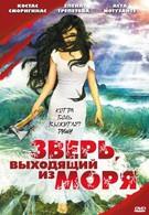 Зверь, выходящий из моря (1992)