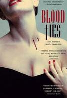 Кровные узы (1991)