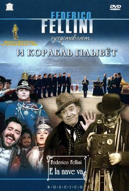 Постер фильма И корабль плывет (1983)