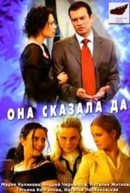 Постер фильма Она сказала Да (2007)