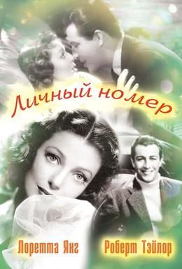 Постер фильма Личный номер (1936)