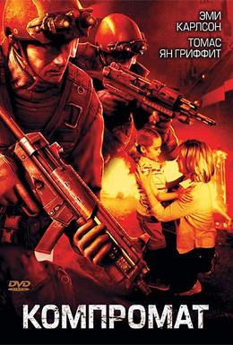 Постер фильма Компромат (2007)