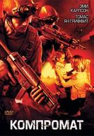 Компромат (2007)