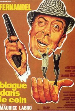 Постер фильма Шутки в сторону (1963)