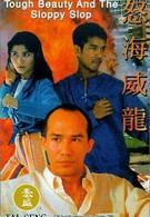 Крутая красотка (1995)