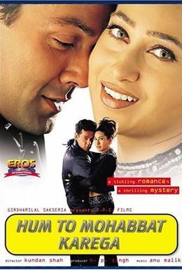 Постер фильма Магия любви (2000)