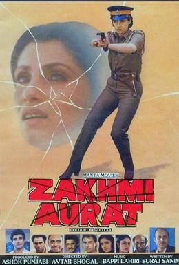 Постер фильма Цена справедливости (1988)