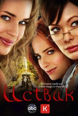 Постер фильма Иствик (2009)