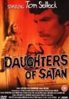 Дочери сатаны (1972)