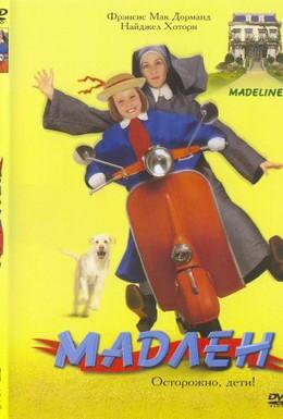 Постер фильма Мадлен (1998)