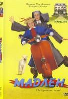 Мадлен (1998)