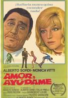 Любовь моя, помоги мне (1969)