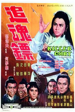 Постер фильма Стрелы убийцы (1968)