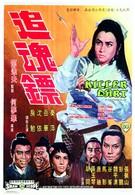 Стрелы убийцы (1968)