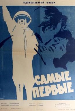 Постер фильма Самые первые (1961)