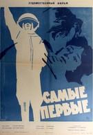 Самые первые (1961)