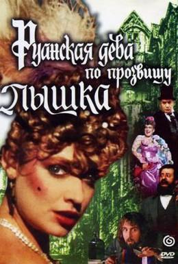 Постер фильма Руанская дева по прозвищу Пышка (1989)