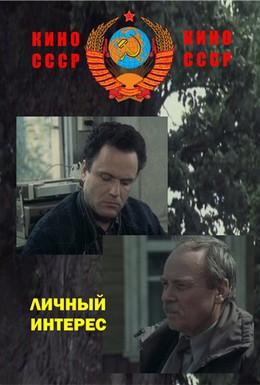 Постер фильма Личный интерес (1986)