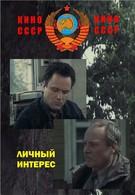 Личный интерес (1986)
